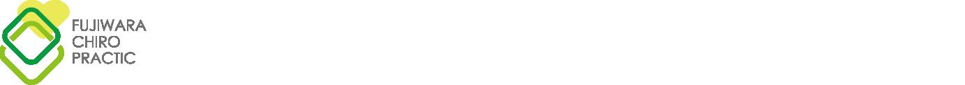 堺市南区・泉北の整体 産後骨盤矯正 ふじわらカイロプラクティック